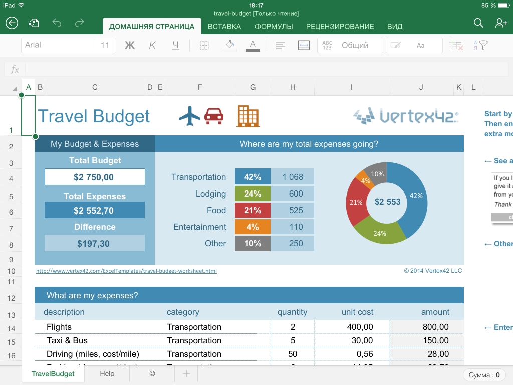 Как Сделать Планировщик В Excel?